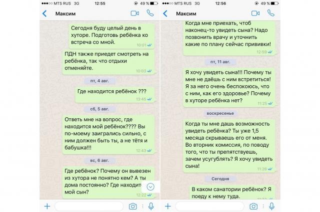 По этим скриншотам из телефона видно, что Максим игнорирует все вопросы Олеси о ребёнке.