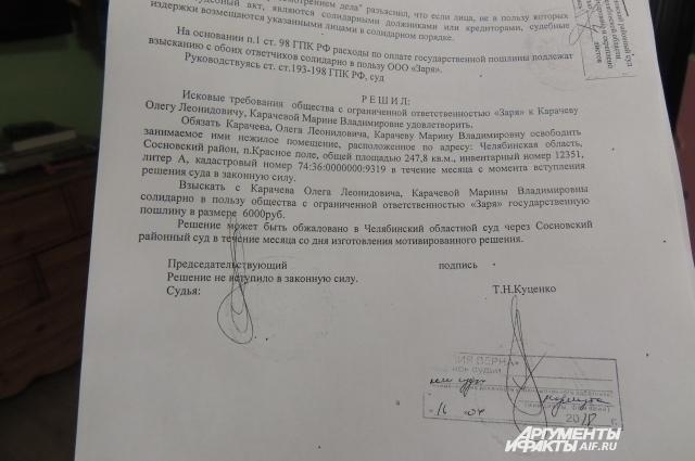 Последний суд Карачевы проиграли.