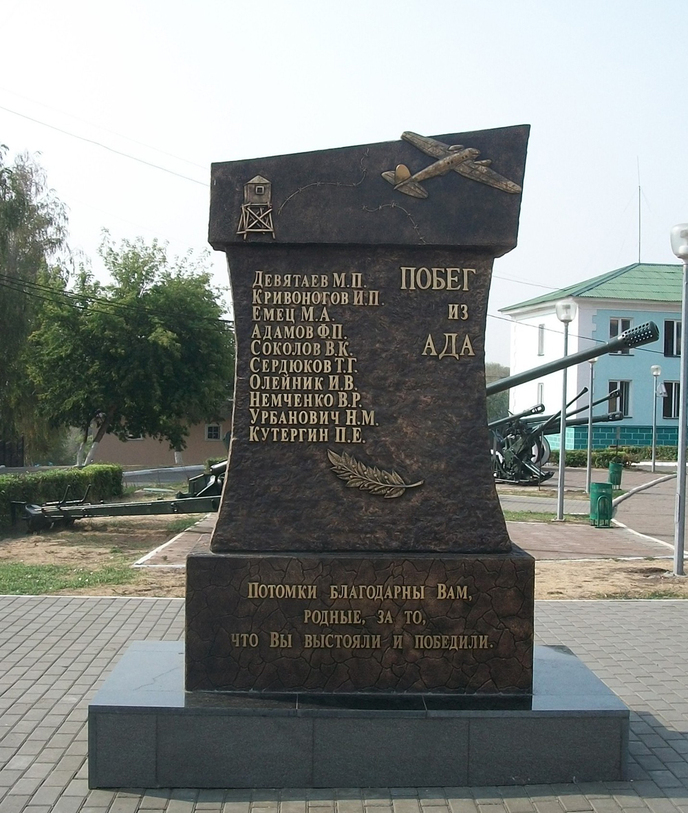 Обелиск «Побег изада» в память побега группы Михаила Девятаева из плена, мемориальный комплекс в г. Саранск.