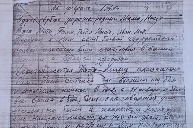 Письмо бойца домой.