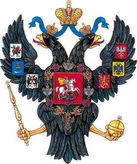 Герб Николая I