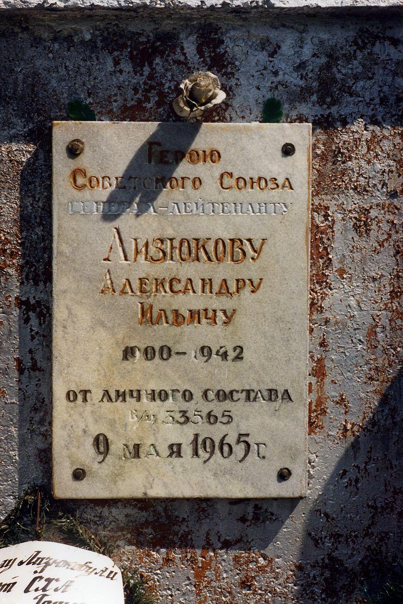 Надпись на памятнике Лизюкову в Медвежьем