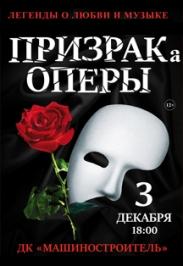 Призрак оперы