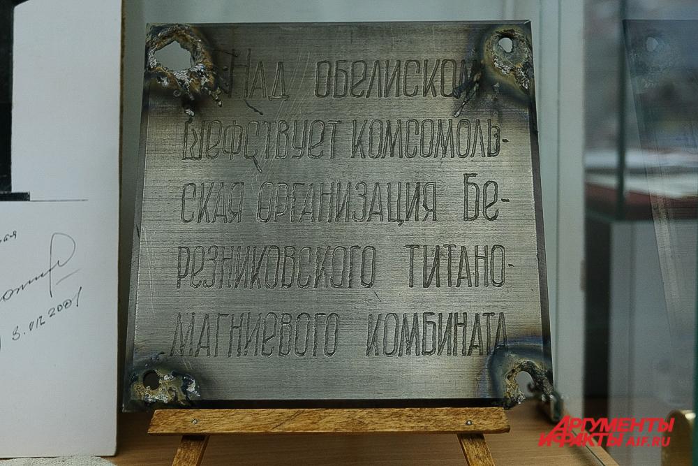 Памятный знак пропал в 1999 году.