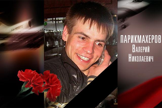 Бортовой инженер самолета Ту-154, старший лейтенант Валерий Парикмахеров