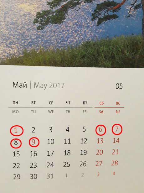 Выходные - май 2017