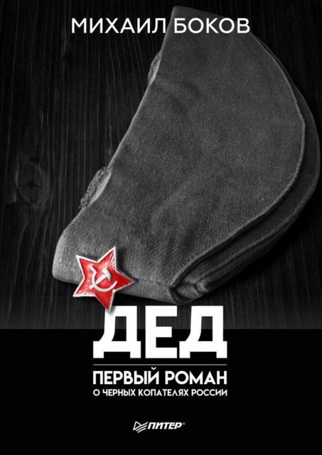 Книга рассказывает о русском человеке через