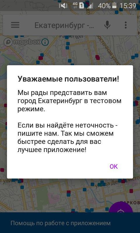 Екатеринбург доступен в тестовом режиме