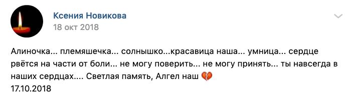 скриншот новикова