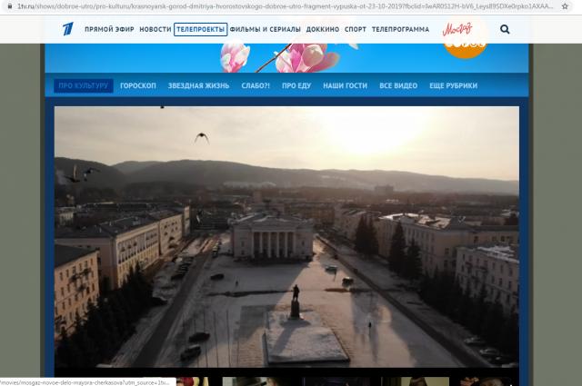 Первоначально в репортаже о родине Хворостовского вмест Красноярска показали соседний Железногорск (скриншот из программы