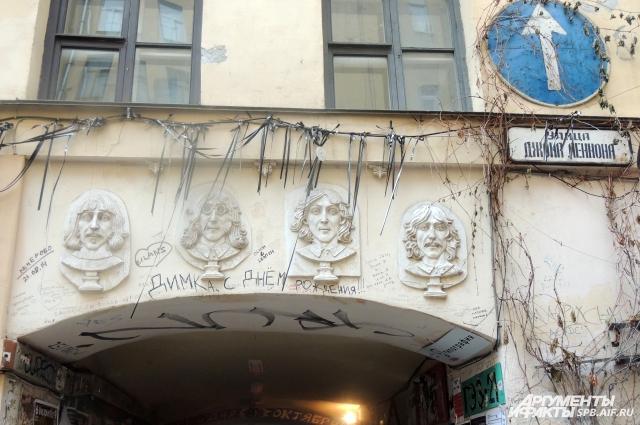 Аарку во дворе украсили четыре барельефа с изображением Джона Леннона, Пола Маккартни, Джорджа Харрисона и Ринго Старра.
