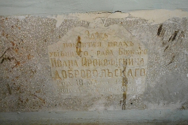 Надгробная плита с именем купца Ивана Добровольского.
