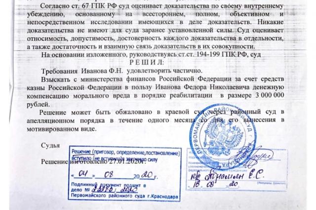 Решение суда по иску Фёдора Иванова.