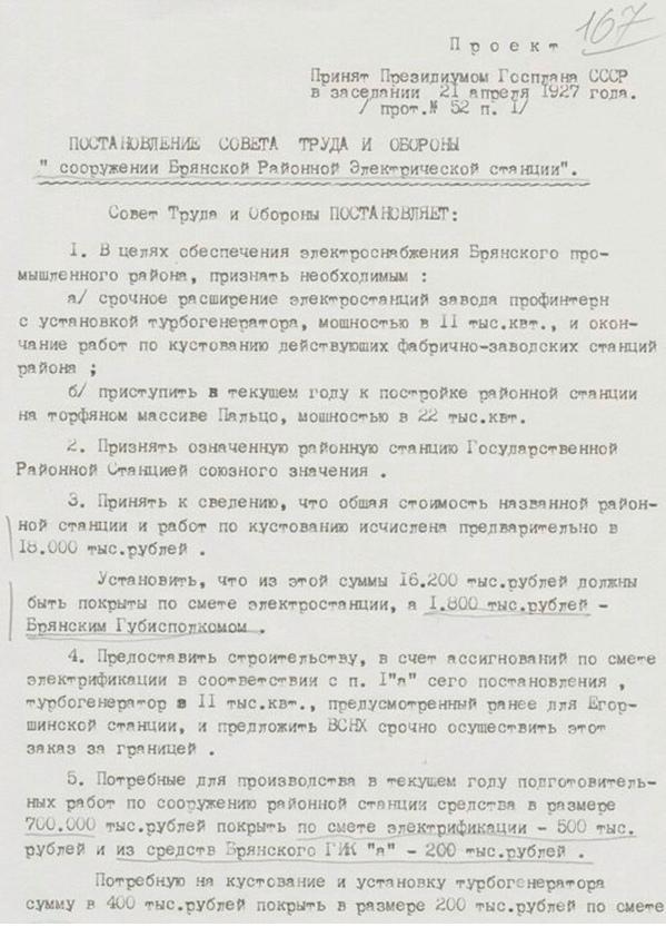Проект Постановления СТО СССР о сооружении Брянской ГРЭС. 1927 год.