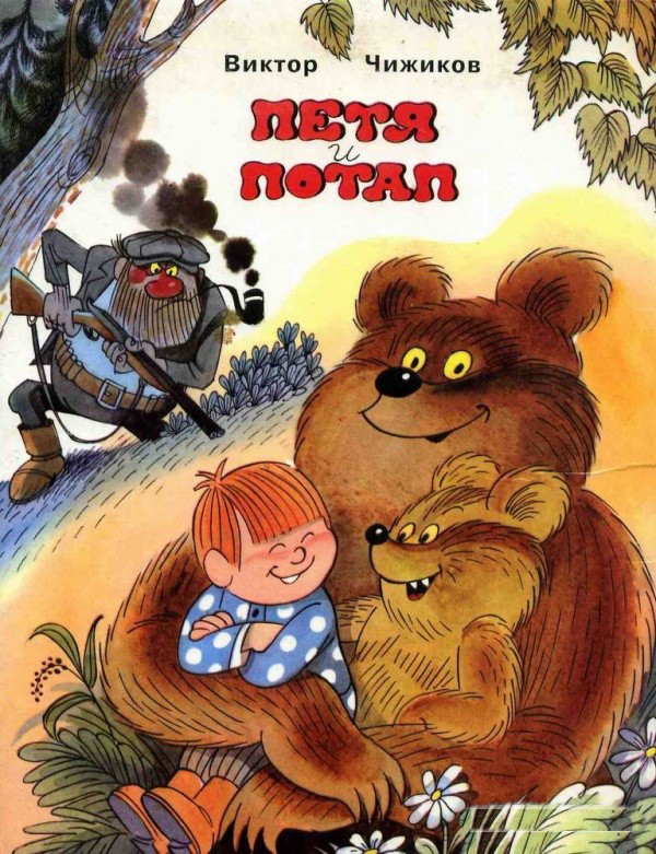 Миша в 1980 году, оказывается, ни в какой лес не улетел, а пошёл гулять под именем Потап с мальчиком Петей