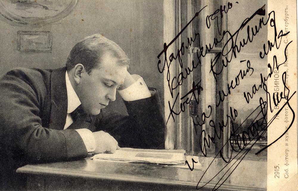 Леонид Собинов.