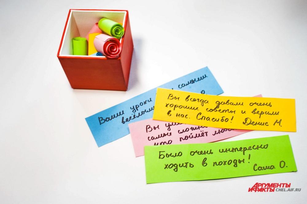 каждый ученик может записать самые лучшие воспоминания о школьных годах.
