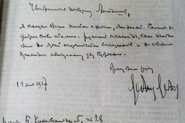 Знаменитый советский писатель Леонид Леонов вёл переписку с магнитогорским автором.