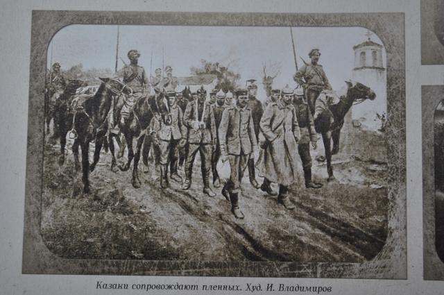 Казаки прекрасно показали себя на фронтах Первой Мировой войны (на иллюстрации - патрулируют взятых в плен солдат немецкой и австрийской армий, фото из альбома Донские казаки в Первой Мировой войне).
