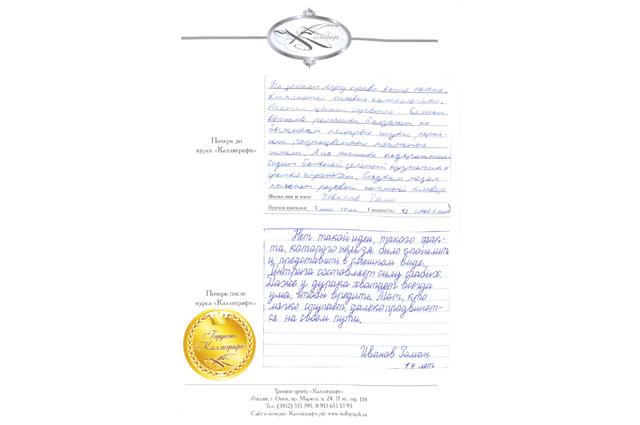 Образец почерка Романа Иванова до и после обучения на курсе.