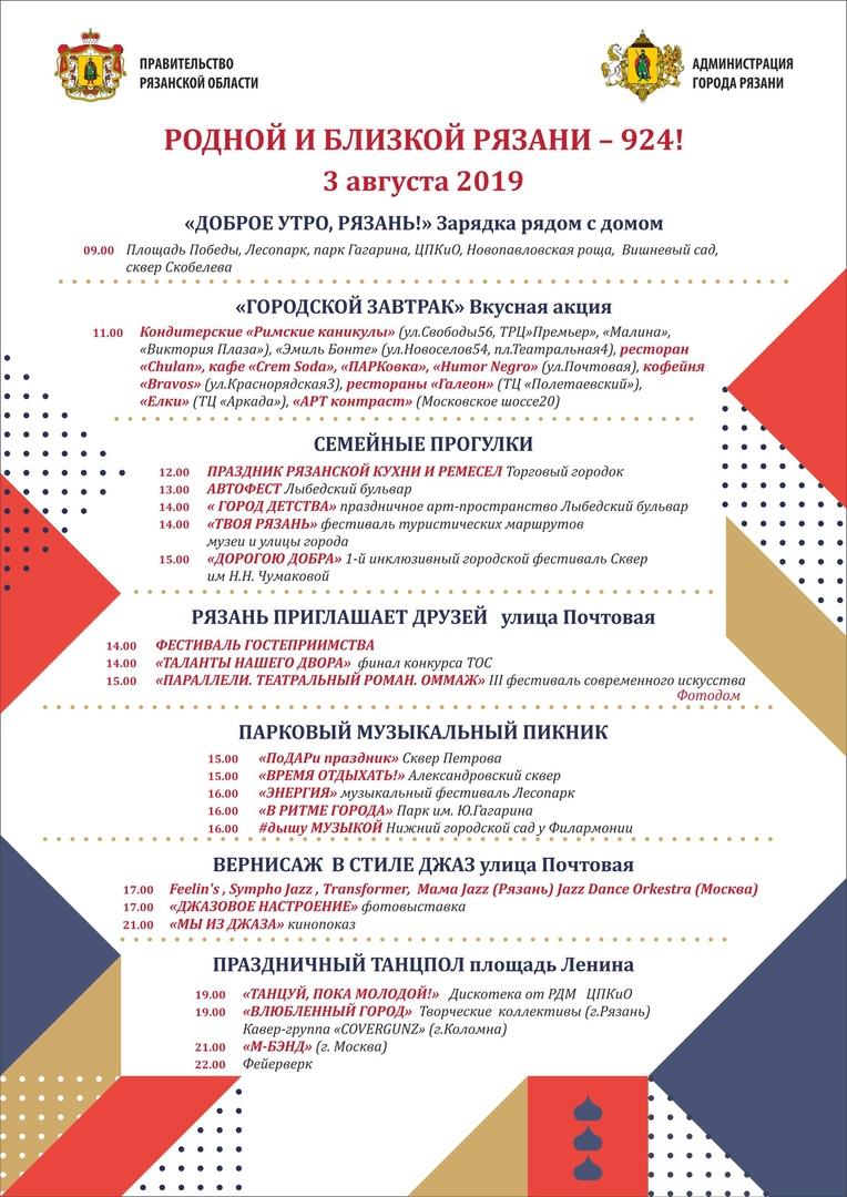 Программа Дня города-2019 в Рязани