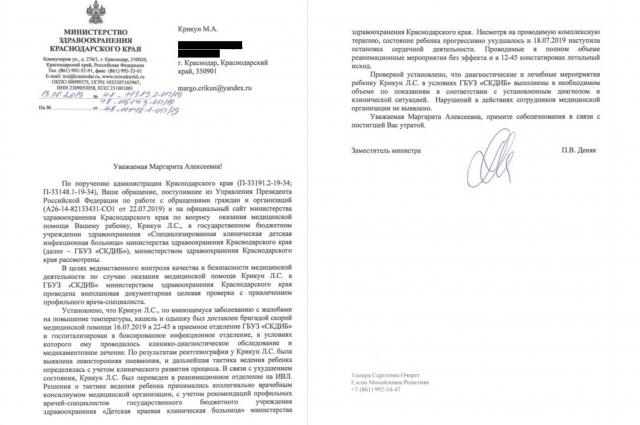 Ответ из Министерства здравоохранения Краснодарского края.