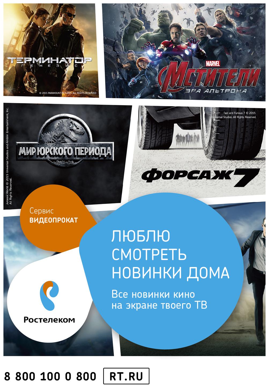 Ростелеком_плакат