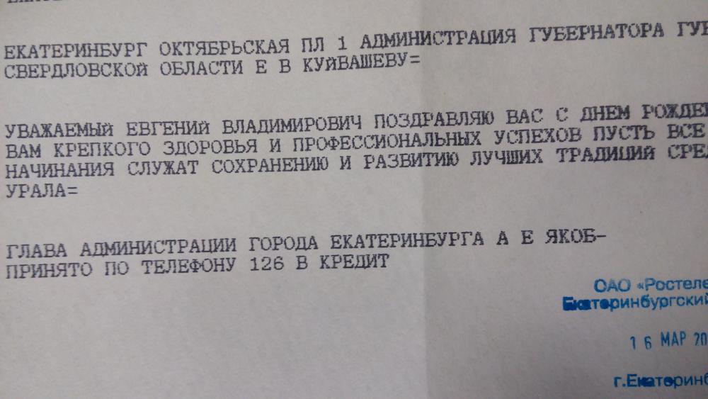 В администрации Екатеринбурга поздравительную телеграмму отправили в кредит.