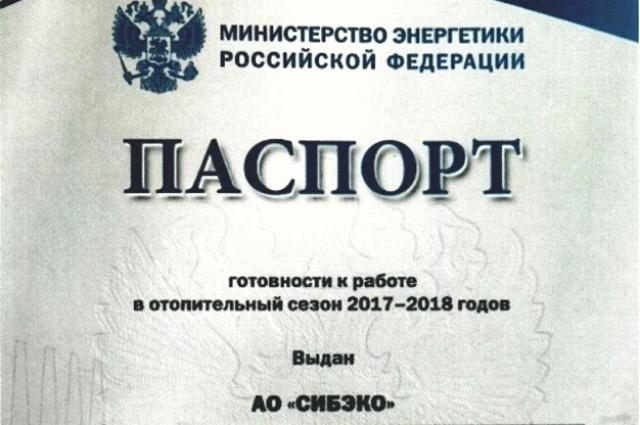 Получению паспорта готовности предшествовала напряженная работа всего коллектива энергокомпании.