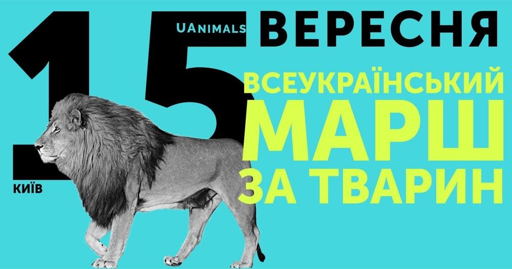 Марш за зашиту прав животных