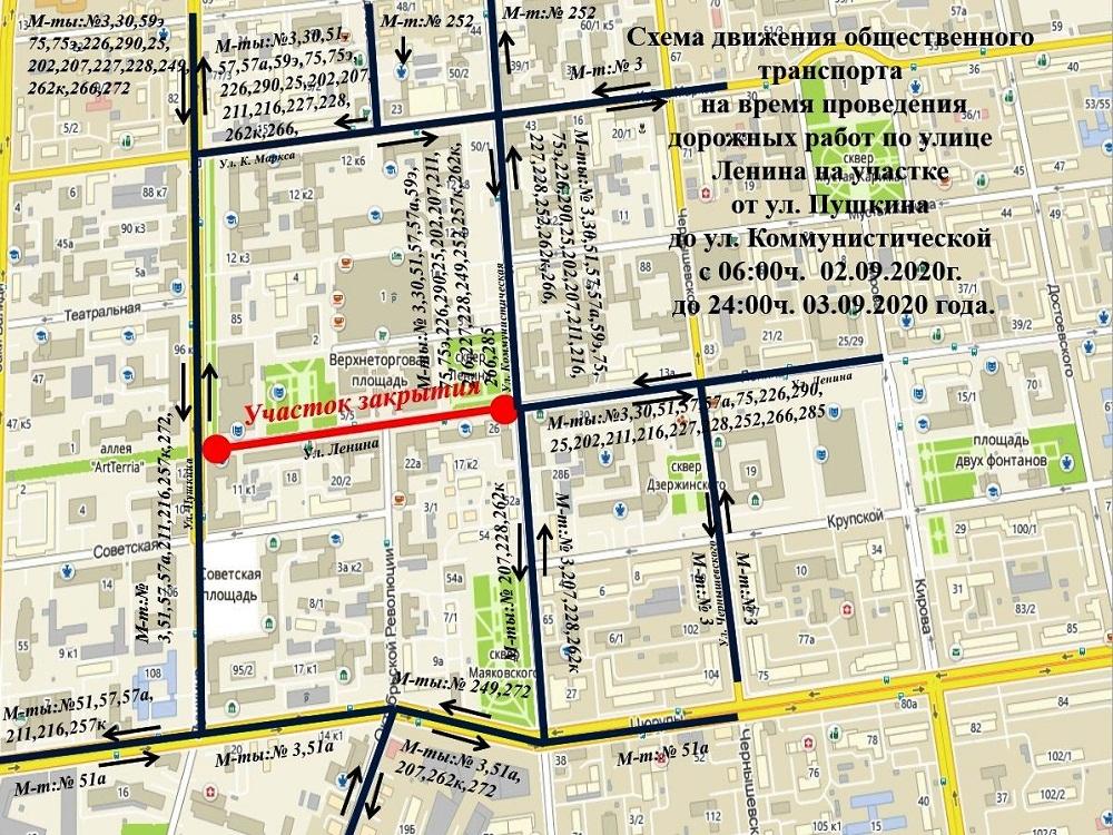 Изменение схемы движения возле улицы Ленина