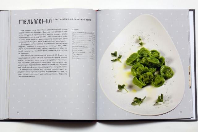 В книге собраны старые и современные рецепты блюд.