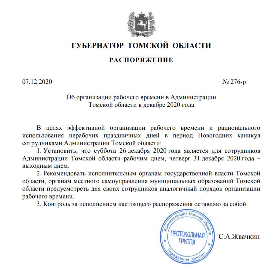 Постановление о выходном Томск