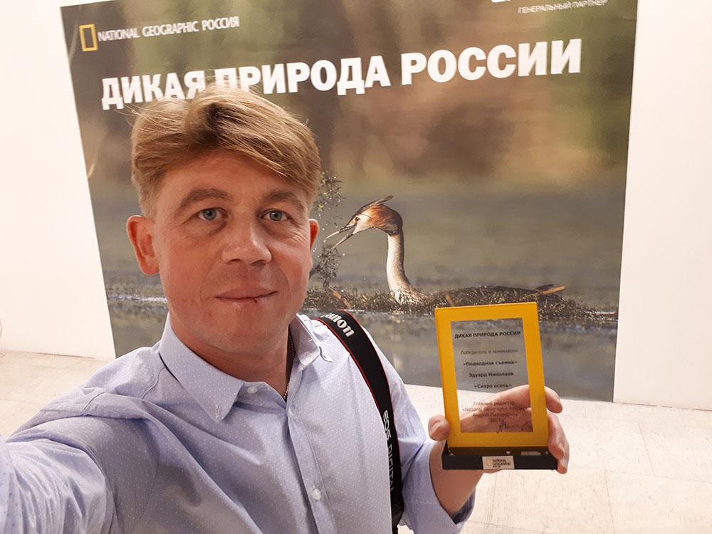 эдуард николаев, дикая природа россии