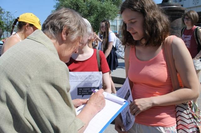 Участники акции собирали подписи под обращением с жалобой в различные инстанции