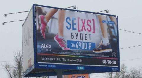 непристойная реклама