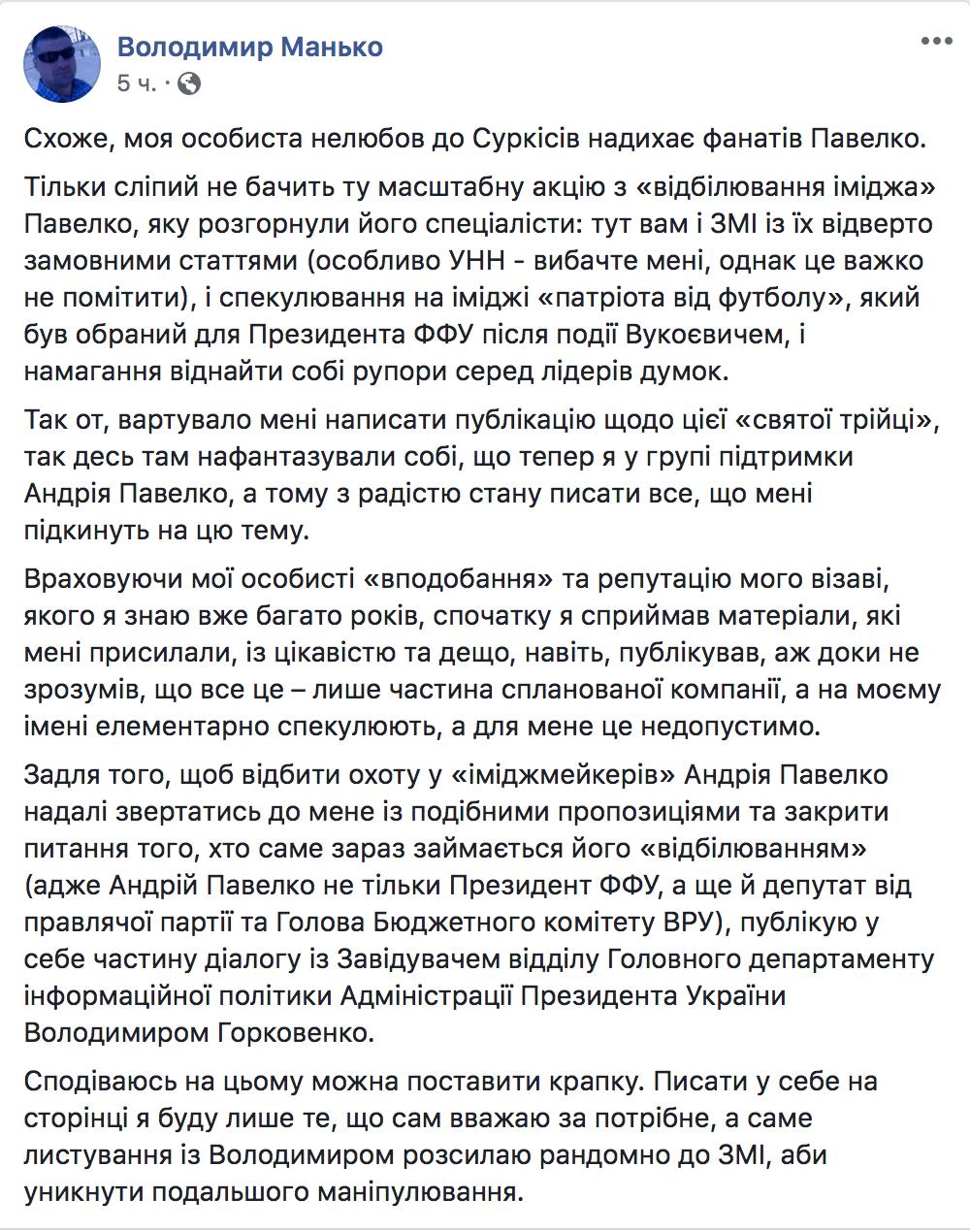 Журналист обвинил АПУ в заказных материалах, пост