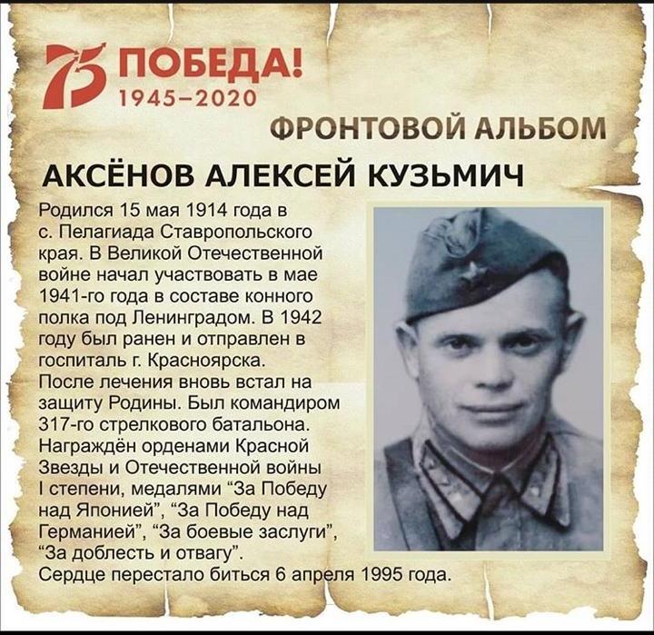 Аксёнов Алексей