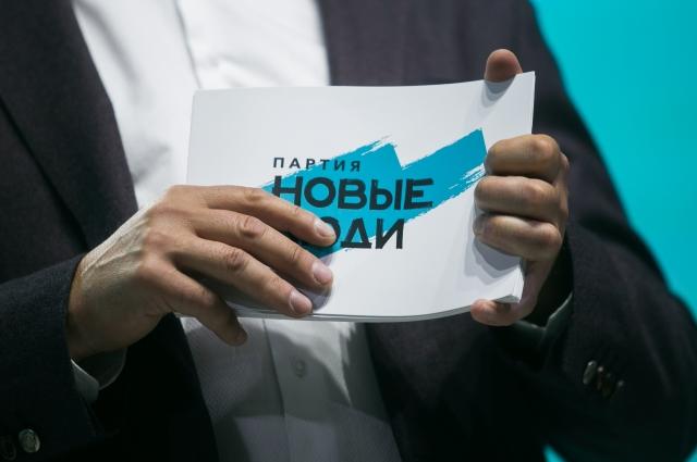 Политическая партия «Новые люди» образована 1 марта 2020 года.