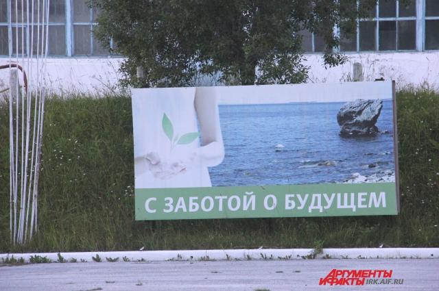 Ученые ИРНИТУ  представили перспективные проекты по улучшению экологической обстановки и безопасности жизнедеятельности Байкальского региона.