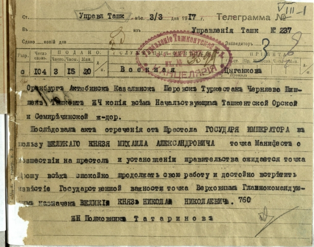 Телеграмма об отречении императора от престола.