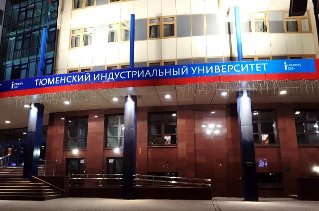 Тюменский индустриальный университет.