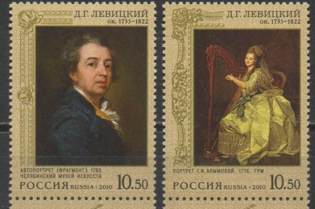 В 2010 году была выпущена марка, где воспроизведен автопортрет художника Дмитрия Левицкого.
