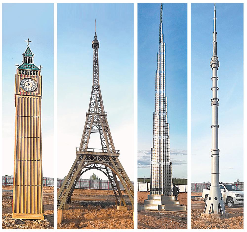 Лондонский Биг-Бен, Эйфелева башня, Бурдж-Халифа из ОАЭ, Останкинская телебашня - все они сделаны из бывшего в употреблении металла.