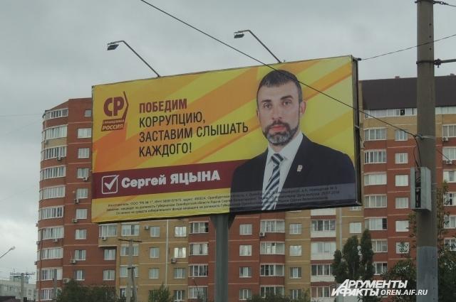 Через баннеры теперь можно познакомиться с кандидатом от партии «Справедливая Россия» Сергеем Яцыной