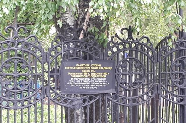Текутьевское кладбище. Появление современного названия объясняется тем, что напротив него находилась 5-этажная мукомольная паровая мельница купца А.И. Текутьева.
