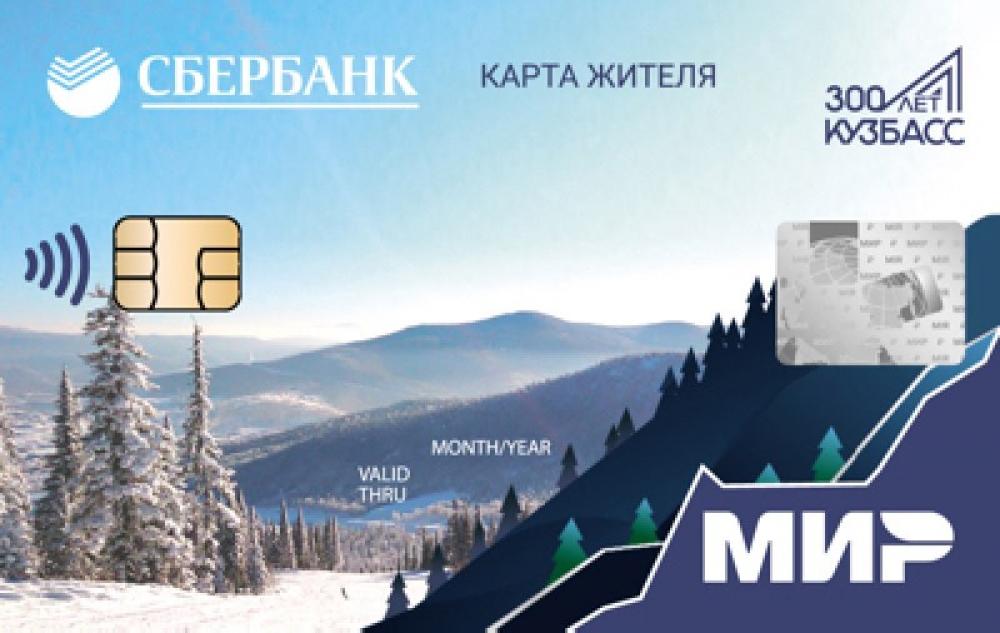 На карте петербуржца - разводной мост через Неву, а на карте куз- бассовца - горы и тайга нашей туристической гордости - Шерегеша.