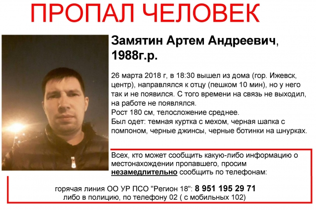 Артем Андреевич Замятина