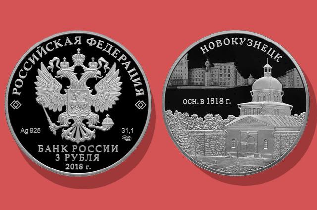 Монета к 400-летию Новокузнецка