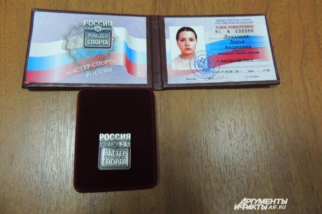 Кстати, на прошлой неделе из Минспорта РФ пришло удостоверение мастера спорта России Дарьи Ломацкой.